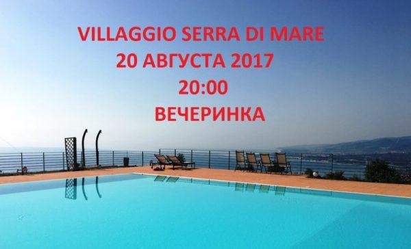 Вечеринка в Serra di Mare