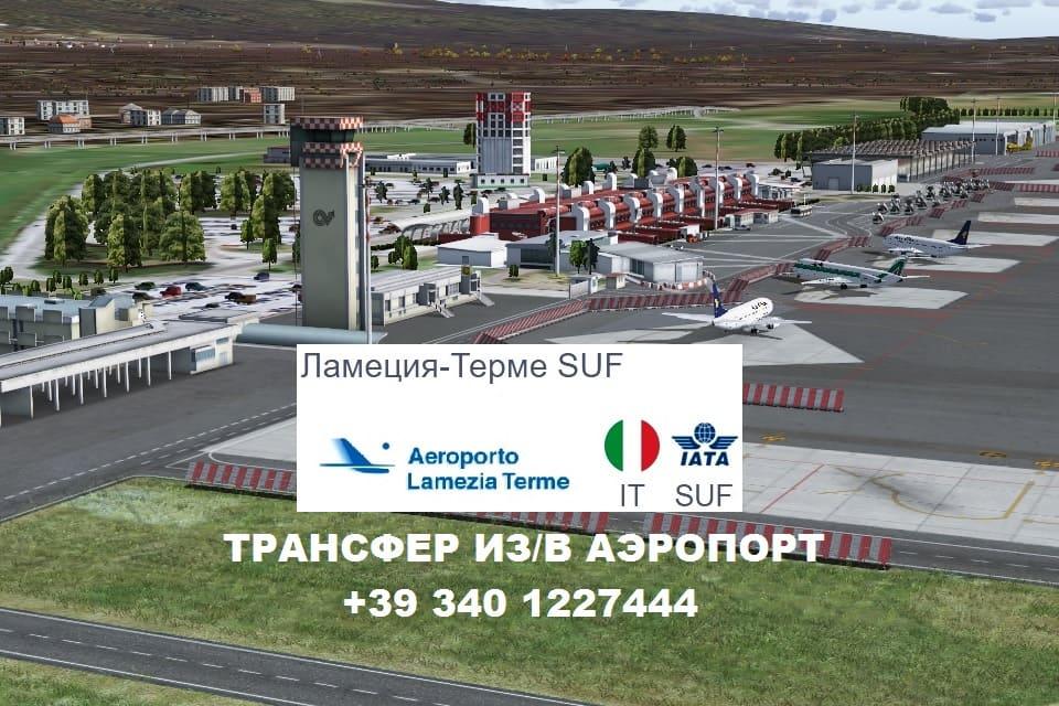Трансфер Аэропорт Ламеция-Терме